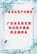 廣東省自然災害防治技術裝備需求調研表.jpg