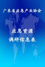 應急資源調研信息表1.jpg